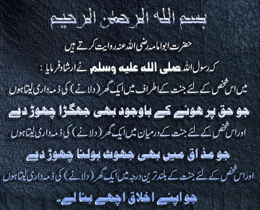 urud+islam.jpg