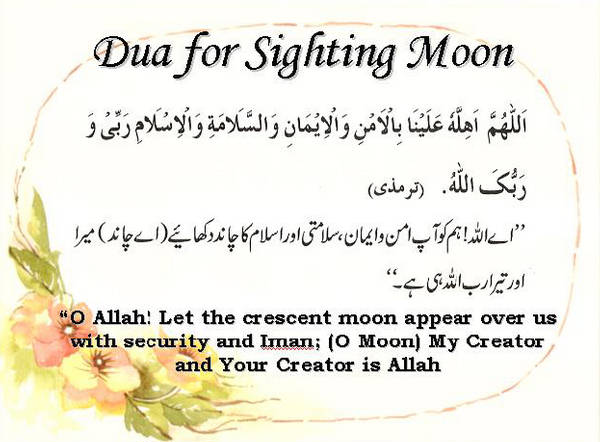 ramadan-moon-sighting-prayer.jpg